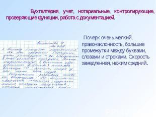 Почерк очень мелкий, правонаклонность, большие промежутки между буквами, словами