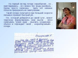 На первый взгляд почерк неразборчив , но , приглядевшись , его можно без труда р