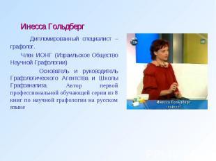 Инесса Гольдберг Дипломированный специалист – графолог. Член ИОНГ (Израильское О
