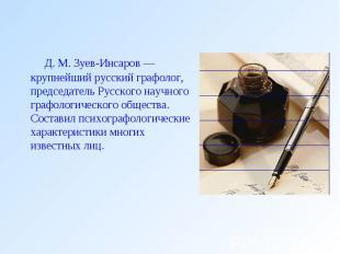 Д. М. Зуев-Инсаров — крупнейший русский графолог, председатель Русского научного