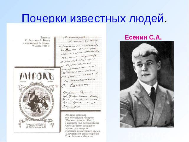 Почерки известных людей.