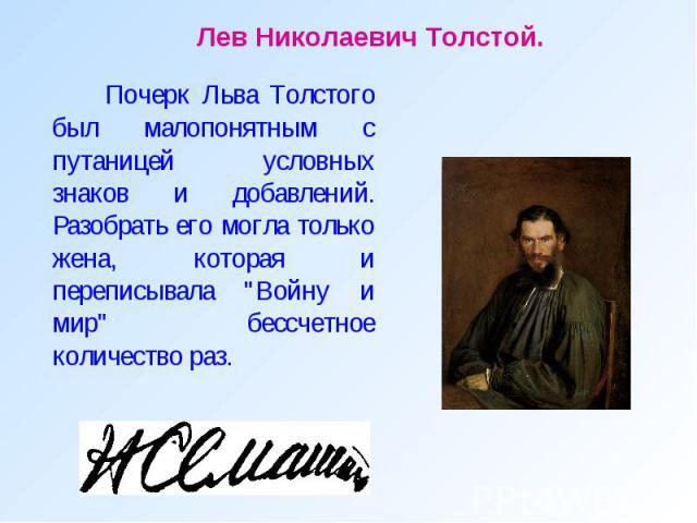 """Почерк Льва Толстого был малопонятным с путаницей условных знаков и добавлений. Разобрать его могла только жена, которая и переписывала """"Войну и мир"""" бессчетное количество раз."""