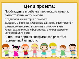 Цели проекта: Пробуждение в ребенке творческого начала, самостоятельности мысли: