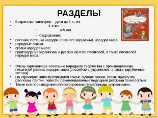 РАЗДЕЛЫ Возрастная категория - дети до 3-х лет, 3-4лет 4-5 лет Содержание: песен