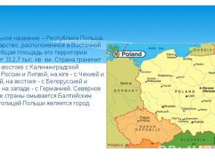 Официальное название – Республика Польша. Это государство, расположенное в Восто