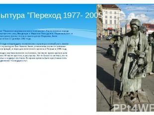 """Скульптура """"Переход 1977- 2005"""" Другое название """"Памятник жертвам военного полож"""