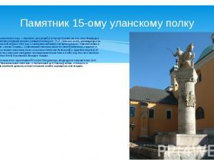 Памятник 15-ому уланскому полку Памятник 15-му уланскому полку— памятник, наход