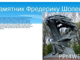 Памятник Фредерику Шопену Бронзовый памятник Фредерику Шопену, наиболее известны