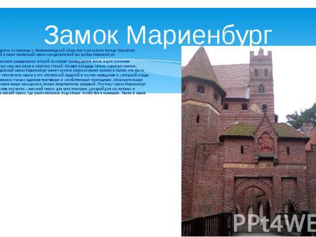 В дельте реки Висла, недалеко от границы с Калининградской областью в польском городе Мальборк находится самый большой в мире кирпичный замок средневековой постройки Мариенбург. Замок был основан тевтонскими рыцарями во второй половине тринадцатого …