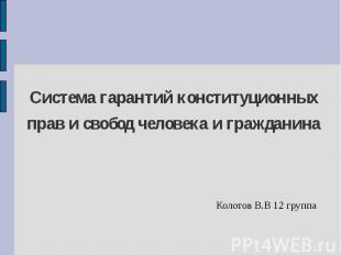 Система гарантий конституционных прав и свобод человека и гражданина Колотов В.В