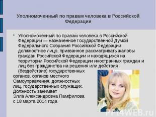 Уполномоченный по правам человека в Российской Федерации Уполномоченный по права
