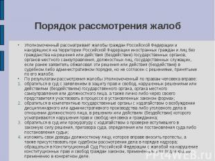 Порядок рассмотрения жалоб Уполномоченный рассматривает жалобы граждан Российско