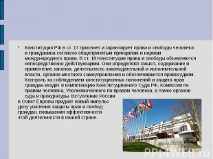 Конституция РФ в ст. 17 признает и гарантирует права и свободы человека и гражда