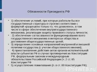 Обязанности Президента РФ 1) обеспечение условий, при которых работали бы все го