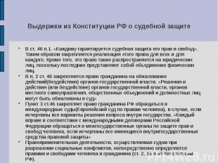Выдержки из Конституции РФ о судебной защите В ст. 46 п.1. «Каждому гарантируетс