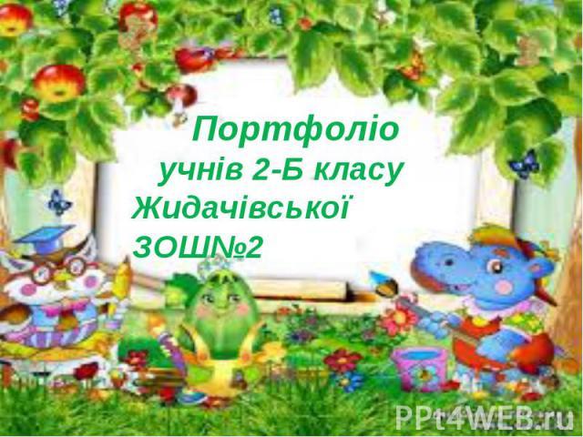 Портфоліо учнів 2-Б класу Жидачівської ЗОШ№2