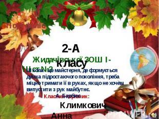 Портфоліо Жидачівської ЗОШ І-ІІІст.№2 Школа - це майстерня, де формується думка
