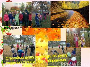 Мандрівка в гості до Осені Слухаймо душу природи, як душу людини і тільки тоді –