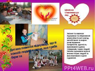 Уміння та навички підтримки та збереження міжособистісної злагод, запобігання та