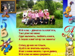 Мій клас – дівчатка та хлоп'ята, Такі різні всі вони: Одні малюють, люблять кн