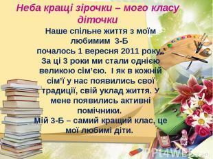 Наше спільне життя з моїм любимим 3-Б почалось 1 вересня 2011 року. За ці 3 роки