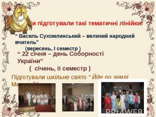 """Ми підготували такі тематичні лінійки: (вересень, І семестр ) """" Василь Сухомлинс"""