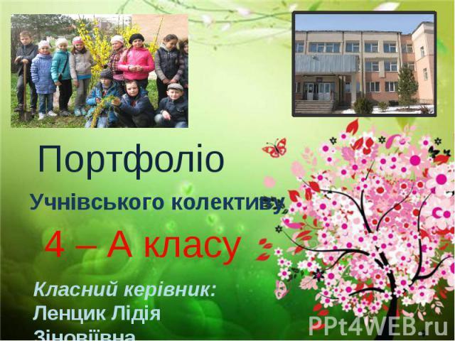 Портфоліо Учнівського колективу Класний керівник: Ленцик Лідія Зіновіївна