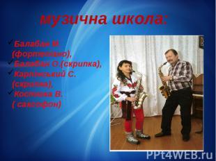 музична школа: Балабан М.(фортепіано), Балабан О.(скрипка), Карпінський С.(скрип