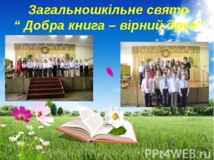 """Загальношкільне свято """" Добра книга – вірний друг"""""""