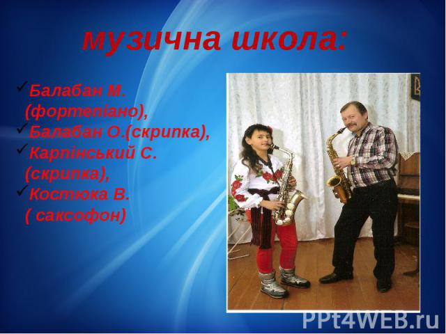 музична школа: Балабан М.(фортепіано), Балабан О.(скрипка), Карпінський С.(скрипка), Костюка В.( саксофон)