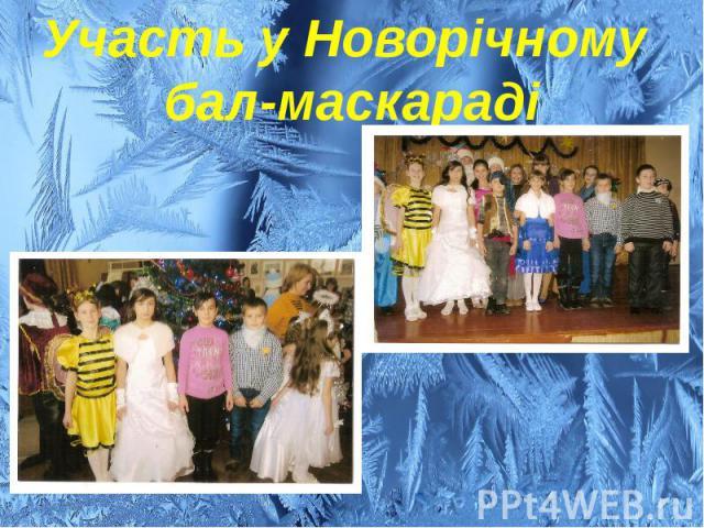 Участь у Новорічному бал-маскараді