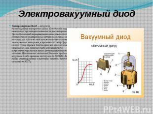 Электровакуумный диод Электровакуумныйдиод— вакуумная двухэлектродна
