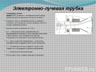 Электронно-лучевая трубка Электронно-лучевая трубка(ЭЛТ),кинескоп&nb