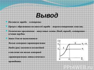 Вывод Носители заряда – электроны; Процесс образования носителей заряда – термоэ