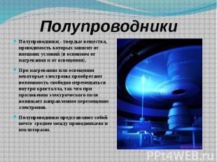 Полупроводники Полупроводники - твердые вещества, проводимость которых зависит о