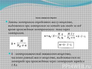 Законы электролиза Фарадея. Законы электролиза определяют массу вещества, выделя