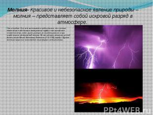 Молния- Красивое и небезопасное явление природы – молния – представляет собой ис