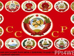 Брежневская конституция была шагом к правовому государству; она приближала закон