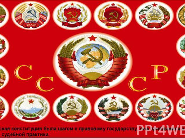 Брежневская конституция была шагом к правовому государству; она приближала закон к обычаям судебной практики.