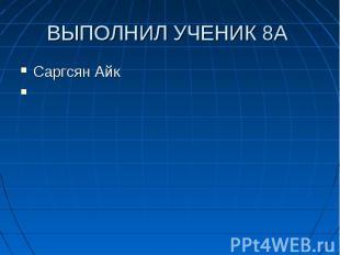 Саргсян Айк Саргсян Айк