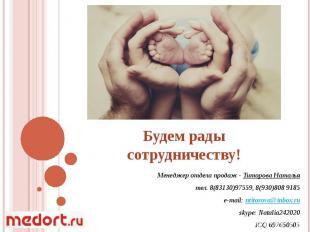 Будем рады сотрудничеству! Менеджер отдела продаж - Титорова Наталья тел. 8(8313