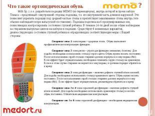 Mdh Sp. z.o.o. разработали подошву МЕМО (из термокаучука), внутрь которой встрое
