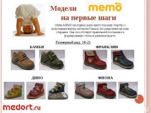 Обувь МЕМО на первые шаги имеет подошву стартёр (с встроенным внутрь каблуком То