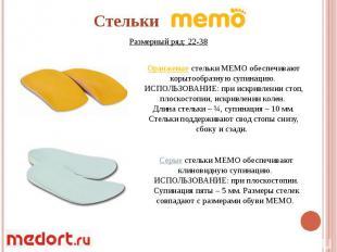 Оранжевые стельки МЕМО обеспечивают корытообразную супинацию. ИСПОЛЬЗОВАНИЕ: при