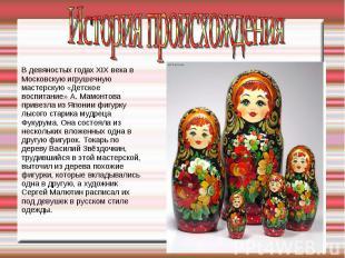 В девяностых годах XIX века в Московскую игрушечную мастерскую «Детское воспитан