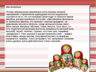 Имя матрёшки Почему оригинальную деревянную куклу-игрушку назвали «матрёшкой»? П