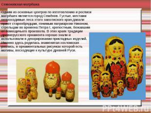 Семеновская матрёшка Одним из основных центров по изготовлению и росписи матрёше