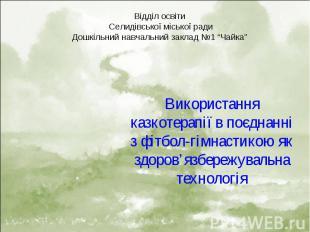 """Відділ освіти Селидівської міської ради Дошкільний навчальний заклад №1 """"Чайка"""""""