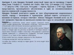 Фридрих был полиглотом, кроме своего родного немецкого языка, король владел фран