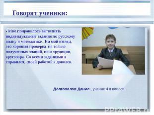 Говорят ученики: - Мне понравилось выполнять индивидуальные задания по русскому